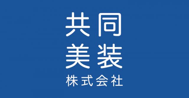 東京都練馬区の共同美装株式会社